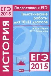 Подготовка к ЕГЭ в 2015 году. История. 10-11 классы. Тематические работы