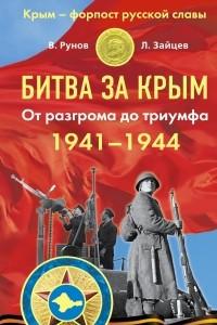 Битва за Крым 1941 - 1944 гг. От разгрома до триумфа