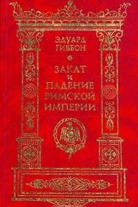 Закат и падение Римской Империи. В семи томах. Том 1