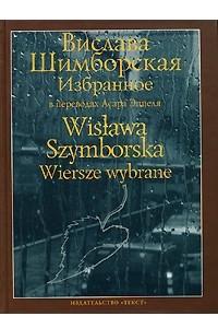 Вислава Шимборская. Избранное / Wislawa Szymborska: Wiersze wybrane