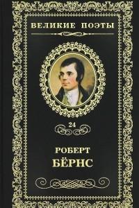 Великие поэты. Том 24. Джон Ячменное Зерно