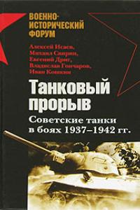 Танковый прорыв. Советские танки в боях 1937—1942 гг.