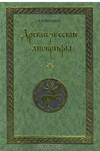 Древнерусские апокрифы
