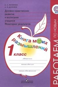 Духовно-нравственное развитие и воспитание учащихся. Мониторинг результатов. Книга моих размышлений. 1 класс