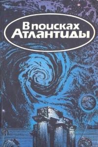 В поисках Атлантиды