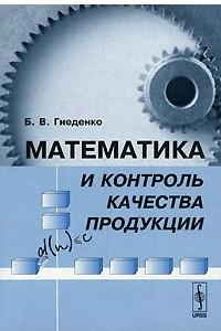 Математика и контроль качества