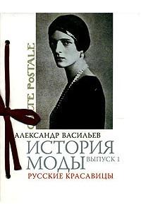 История моды. Выпуск 1. Русские красавицы