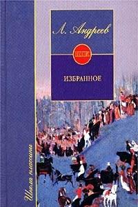 Иуда Искариот. Рассказ о семи повешенных. Избранное
