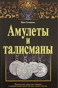 Амулеты и талисманы