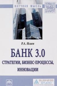 Банк 3.0. Стратегии, бизнес-процессы, инновации
