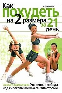 Как похудеть на 2 размера за 21 день