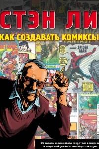 Как создавать комиксы