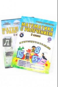 Математика с увлечением. 3 класс. Интегрированный образовательный курс. Программа курса. ФГОС (+CD)