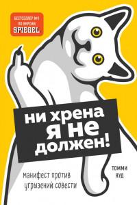 Ни хрена я не должен! Манифест против угрызений совести