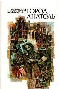 Город Анатоль