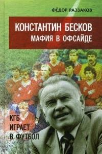 Константин Бесков: мафия в офсайде. КГБ играет в футбол