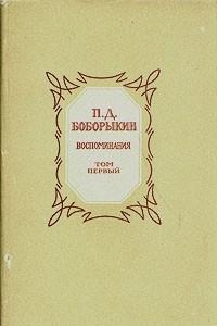 П. Д. Боборыкин. Воспоминания в двух томах. Том 1