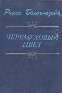 Книга Черёмуховый цвет