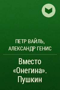Вместо «Онегина». Пушкин