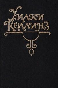 Собрание сочинений в 10 тт. Том 3. Армадэль (роман). Книги 1-3