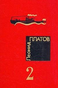 Леонид Платов. Избранные произведения в двух томах. Том 2