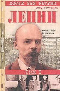 Ленин. Личностная и политическая биография. В двух томах. Том 1