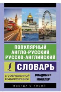 Популярный англо-русский русско-английский словарь с современной транскрипцией
