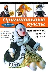 Оригинальные куклы. Изготовление своими руками