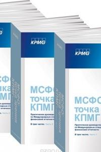 МСФО. Точка зрения КПМГ. Практическое руководство по Международным стандартам финансовой отчетности. В 3 частях