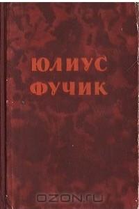 Юлиус Фучик. Избранное