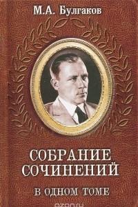 М. А. Булгаков. Собрание сочинений в одном томе