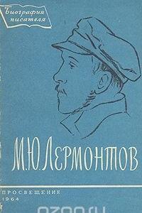 М. Ю. Лермонтов. Биография