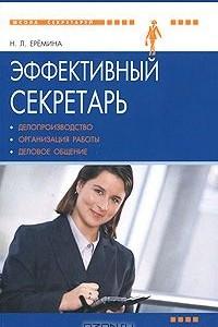 Эффективный секретарь. Делопроизводство, организация работы, деловое общение