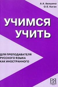 Учимся учить. Для преподавателей русского языка как иностранного