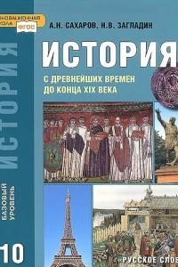 История с древнейших времен до конца ХIХ. 10 класс. Учебник
