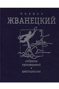Михаил Жванецкий. Собрание произведений в 4 томах. Том 1. Шестидесятые