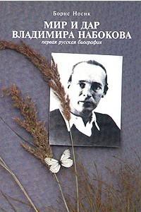 Мир и дар Владимира Набокова. Первая русская биография