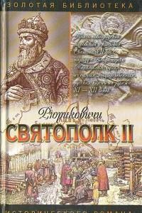 Святополк II: Своя кровь