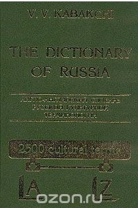 The dictionary of Russia/Англо-английский словарь русской культурной терминологии