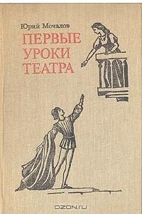 Первые уроки театра