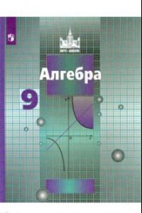 Алгебра. 9 класс. Учебник. ФП. ФГОС