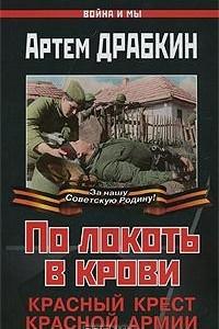 По локоть в крови. Красный Крест Красной Армии