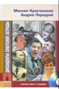 Диссиденты советской эстрады (+CD)