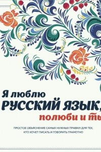 Я люблю русский язык! Полюби и ты!