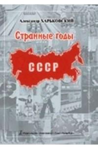 Странные годы: о 1970-1980-х в СССР