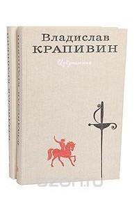 Владислав Крапивин. Избранное. В 2 томах