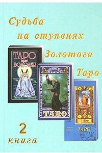 Судьба на ступенях Золотого Таро. Книга 2
