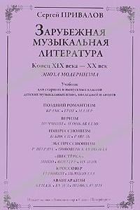 Зарубежная музыкальная литература. Конец XIX века - XX век. Эпоха модернизма
