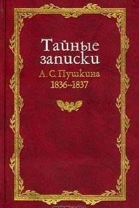 Тайные записки А. С. Пушкина 1836-1837 годов