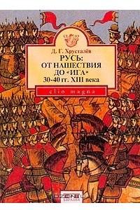 Русь: От нашествия до Ига (30-40 гг. XIII века)
